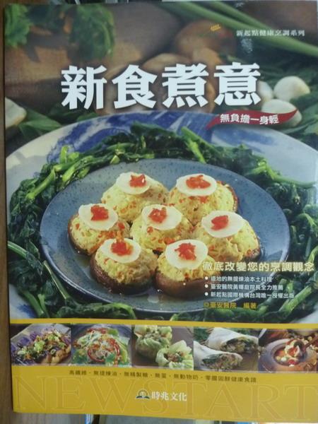 【書寶二手書T1/餐飲_QXL】新食煮意_臺安醫院