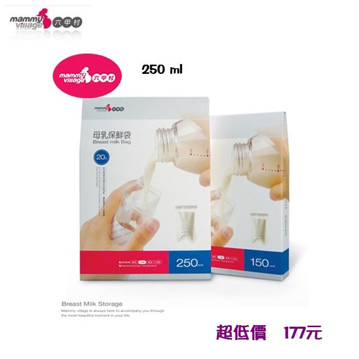 *美馨兒* 台灣-六甲村母乳保鮮袋/母乳冷凍袋 (250ml / 20入) 177元