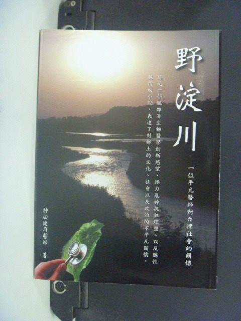 【書寶二手書T6/社會_GSL】野淀川_神田健司