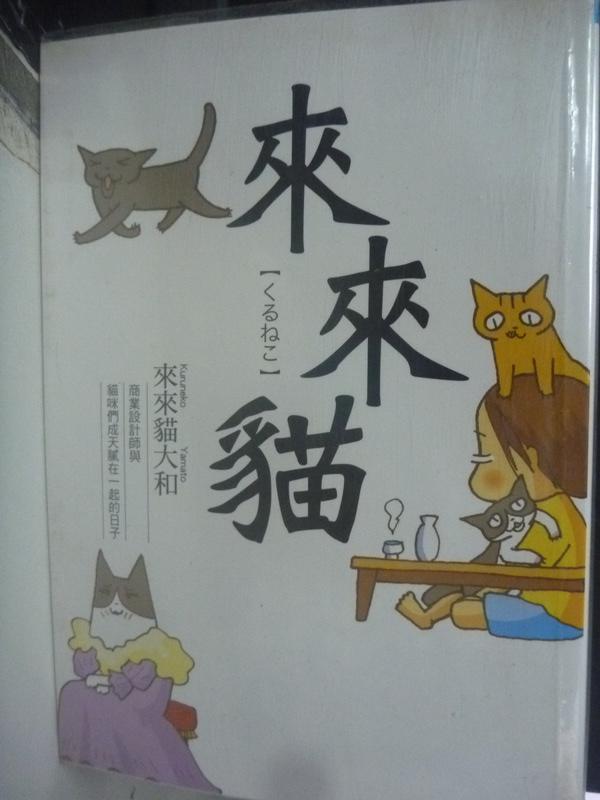 【書寶二手書T6/漫畫書_HCE】來來貓-來來貓大和_鄒百蕙, 株式會社