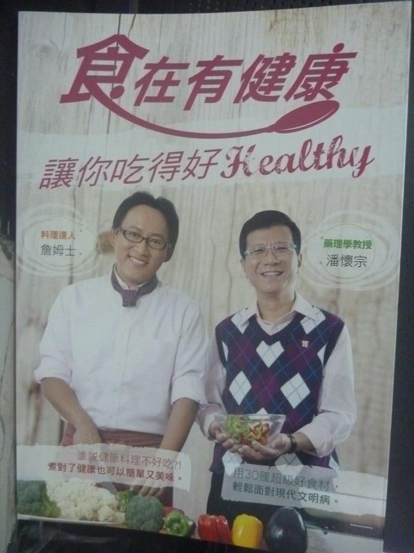 【書寶二手書T7/養生_YJA】食在有健康_潘懷宗