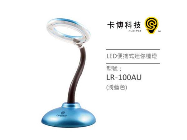 檯燈【卡博科技】LED迷你檯燈(淺藍色)USB、電池供電,led燈具, 節能 無紫外線 高功率
