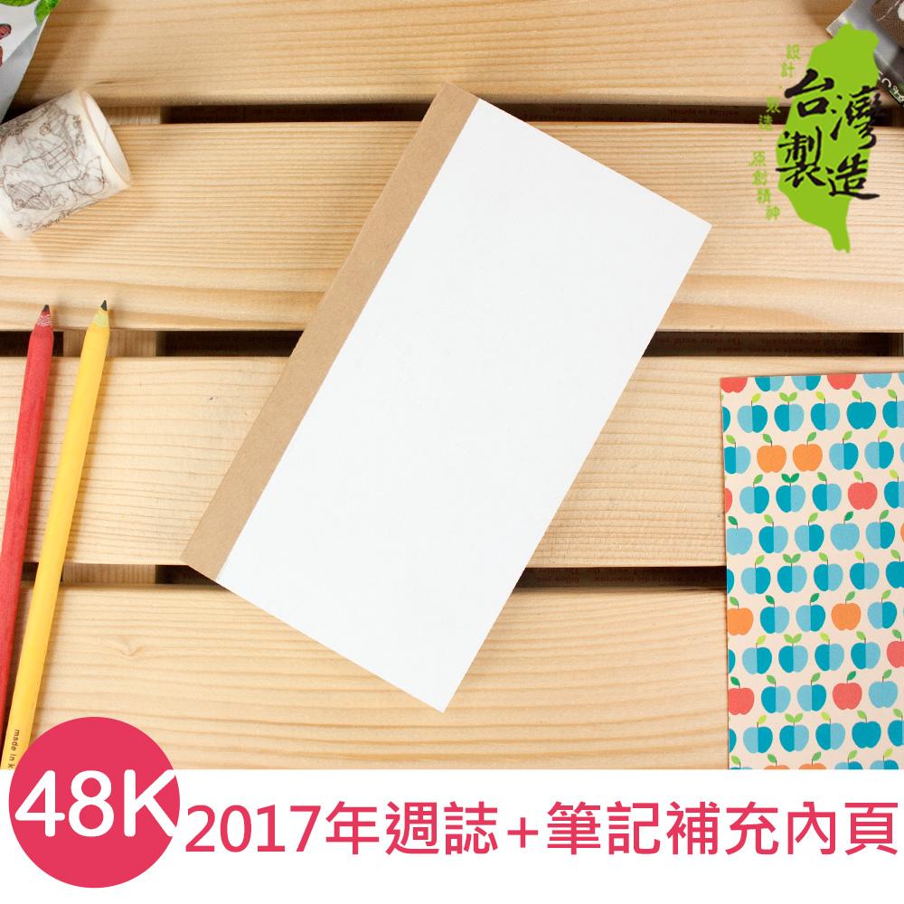 珠友網購限定 BC-50225-1 48K 2017年週誌/週計劃+筆記-補充內頁