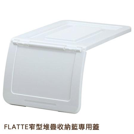 窄型收納籃用蓋 FLATTE HALF WH 白色