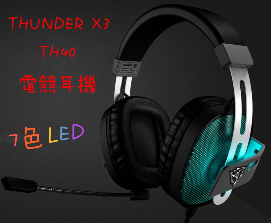 ❤含發票❤ThunderX3 TH40❤電競耳機 電競鍵盤 耳機麥克風 可拆式麥克風 全罩耳機 LED Aerocool