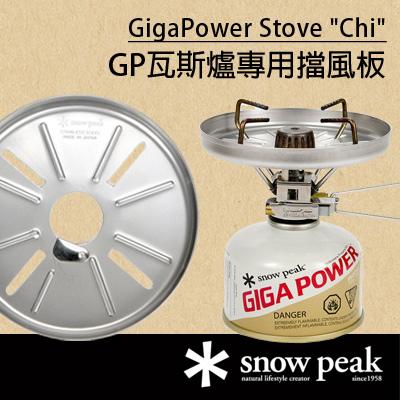 【鄉野情戶外用品店】 Snow Peak |日本|  GP小型瓦斯爐專用擋風板/GP瓦斯爐 小型瓦斯爐「地」/GP-008