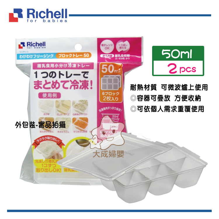 【大成婦嬰】Richell 利其爾 離乳食連裝盒50ml(6格2入)49090 微波食品保鮮盒 分裝盒