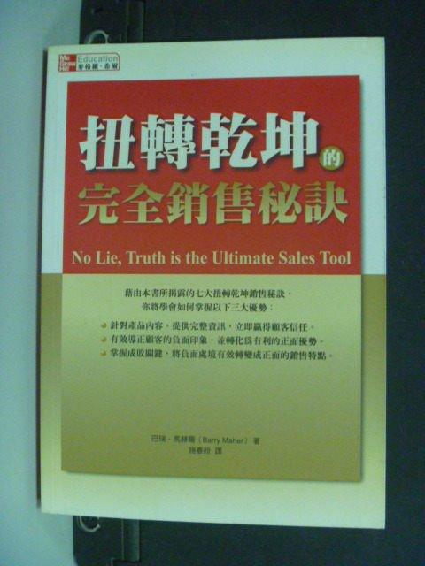 【書寶二手書T2/行銷_NMZ】扭轉乾坤的完全銷售秘訣_施淑芳, 巴瑞.馬