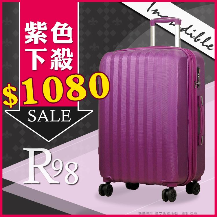 《熊熊先生》2016強力推薦 20吋 可加大 旅行箱|行李箱登機箱R98防盜拉鍊TSA海關鎖八輪(紫色限定)