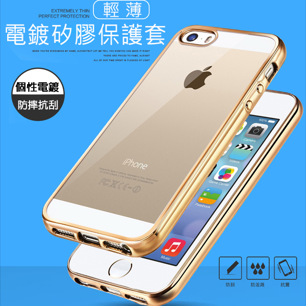 【超強韌】Apple iPhone 5/5S/SE 電鍍TPU軟套/輕薄保護殼/防護殼手機背蓋/手機殼/外殼/防摔透明殼