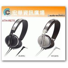 ATH-RE70 經典復古風格攜帶式頭戴耳機(鐵三角公司貨)