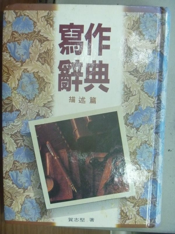 【書寶二手書T8/進修考試_ICT】寫作辭典_描述篇_賀志堅