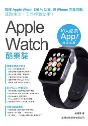 Apple Watch 酷樂誌