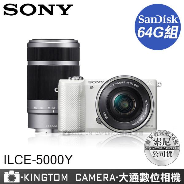 【64G豪華大全配】SONY ILCE-5000Y A5000 a5000 公司貨雙鏡組16-50 送64G高速卡大全配送中型腳架