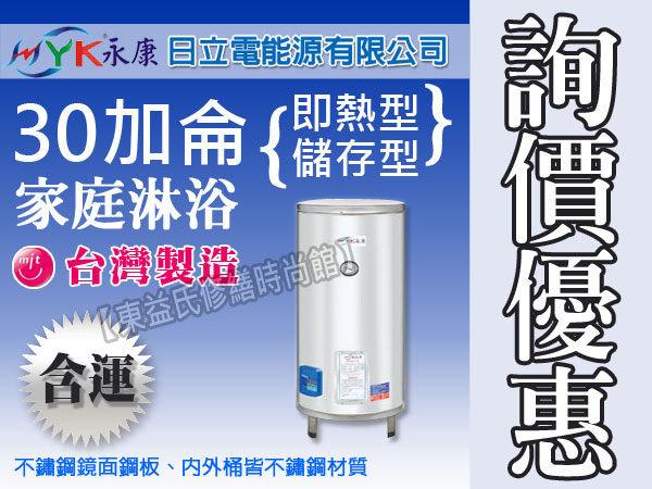 永康系列日立電標準型30加侖EH-30電熱水器【東益氏】售電光牌 鴻茂 喜特麗 林內 瓦斯熱水器