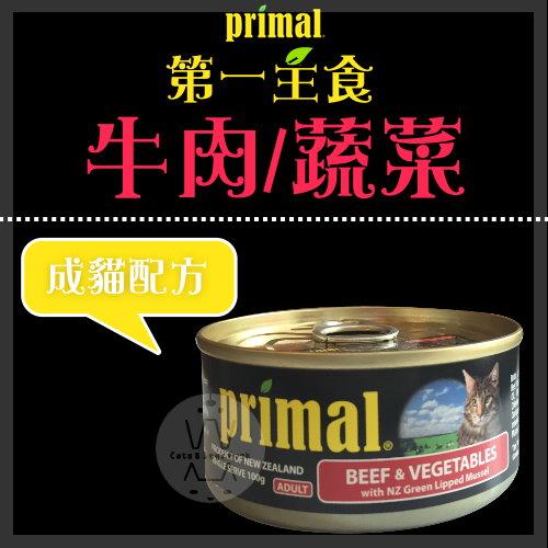 +貓狗樂園+ 紐西蘭primal|第一主食。無穀貓罐。成貓-牛肉蔬菜。100g|$52