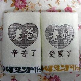送父母朋友老公老婆女男友生日禮物實用情侶用品純棉毛巾特別創意禮品