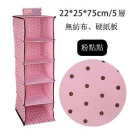 衣櫃掛袋懸掛式收納袋盒衣物整理袋多層抽屜(22*25*75cm/5層 無紡布+硬紙板)-7201008