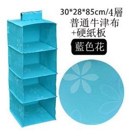 衣櫃掛袋懸掛式收納袋盒衣物整理袋多層抽屜(30*28*85cm/4層 無紡布+硬紙板)-7201008