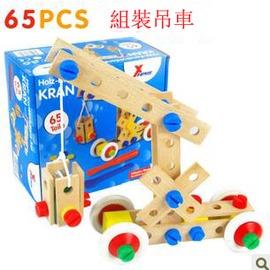 新品 拼裝螺母組合玩具 創意拼裝寶寶組裝百變吊車1-3歲-7701005