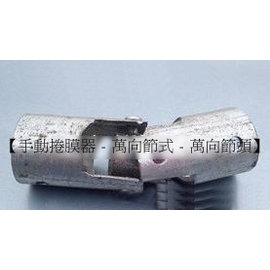 【手動捲膜器-萬向節式-萬向節頭】溫室大棚配件 熱鍍鋅萬向節式手搖卷膜器 萬向節頭-5101008