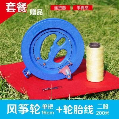【塑膠風箏線輪-16cm藍輪+200米線-1套/組】風箏線輪放飛輪手握輪正品風箏線ABS軸承,多款可選-30012
