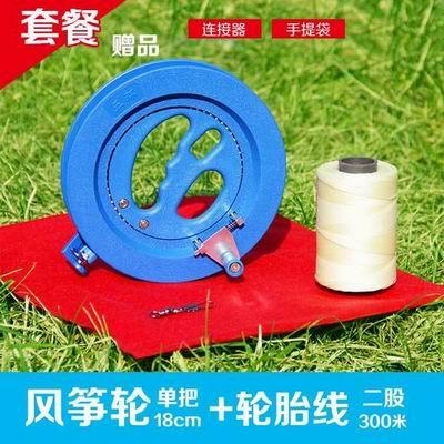 【塑膠風箏線輪-18cm藍輪+300米線-1套/組】風箏線輪放飛輪手握輪正品風箏線ABS軸承,多款可選-30012