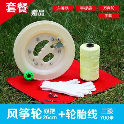 【塑膠風箏線輪-26cm雙把+700/1000米輪胎線-1套/組】風箏線輪放飛輪手握輪正品風箏線ABS軸承,兩款可選-30012
