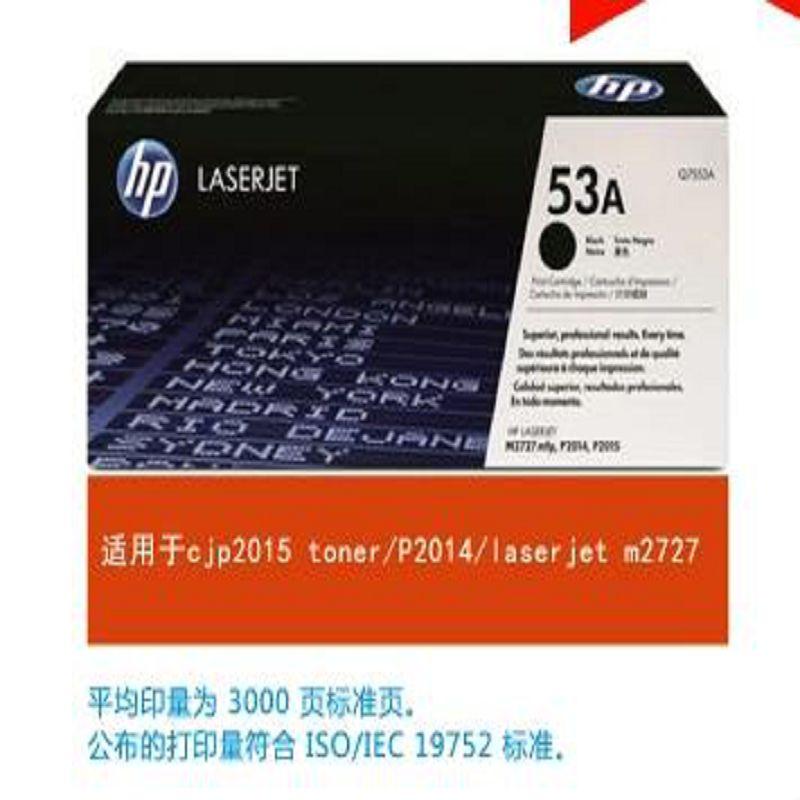 【原裝 惠普 HP Q7553A 53A 硒鼓-1個/組】適用於 hp2015 P2014 hp2015d hp2727-586001