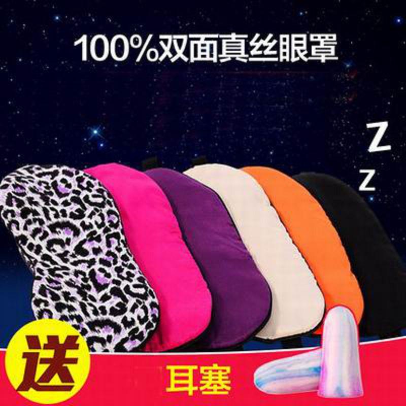 【冷熱敷真絲眼罩-雙面真絲-20*10cm-1套/組】睡眠光滑透氣遮光防護(送耳塞+冷熱敷冰袋)-586035