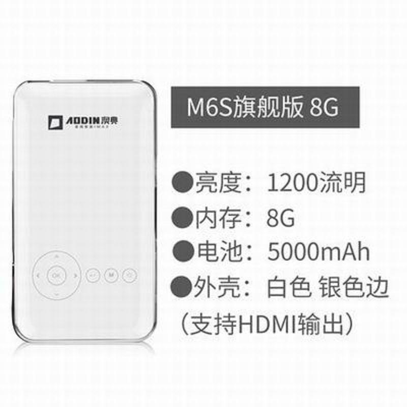 【便攜智慧投影儀-M6S旗艦版-8G-1套/組】微型投影儀高清影院蘋果安卓無線投影機(含電池)-586056