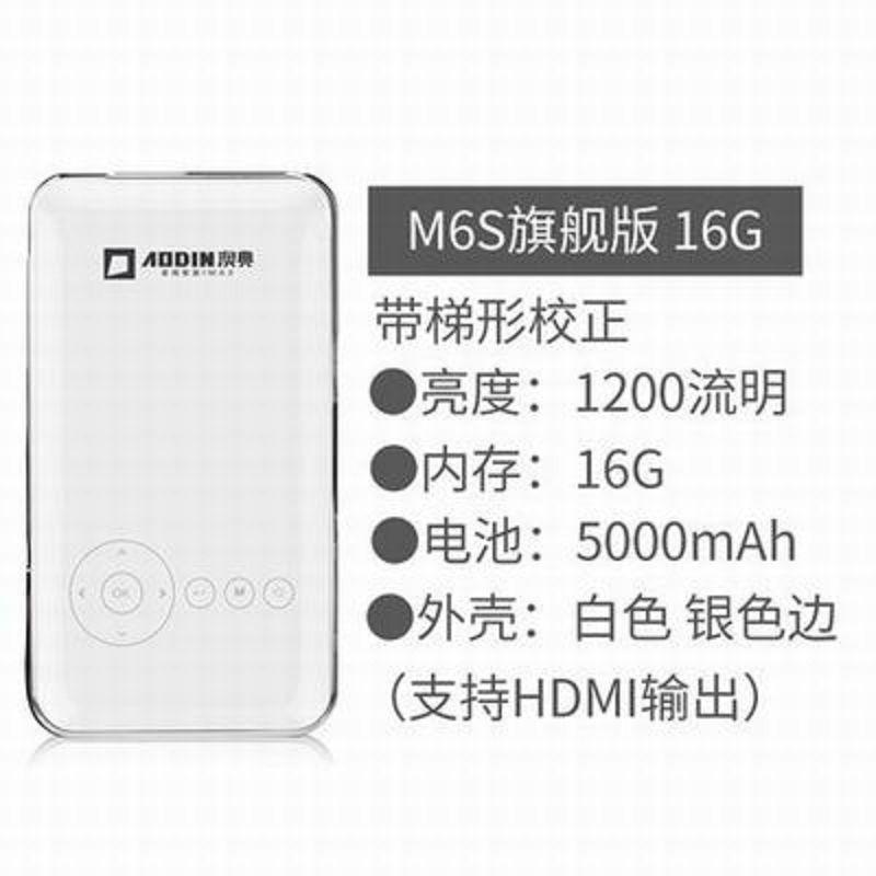 【便攜智慧投影儀-M6S旗艦版-16G-1套/組】微型投影儀高清影院蘋果安卓無線投影機(含電池)-586056