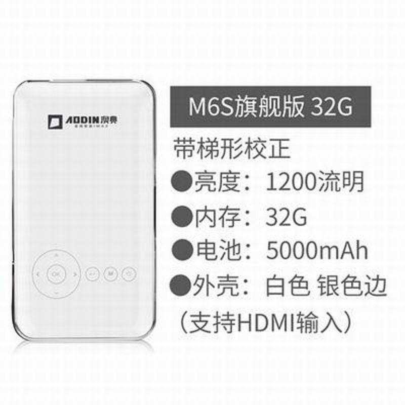 【便攜智慧投影儀-M6S旗艦版-32G-1套/組】微型投影儀高清影院蘋果安卓無線投影機(含電池)-586056