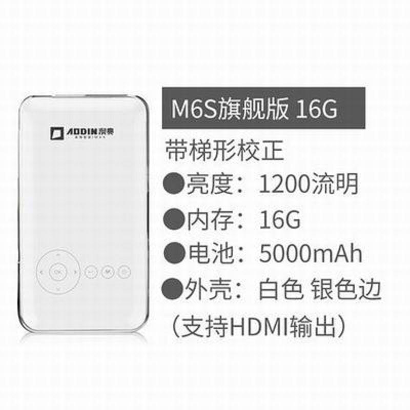 【便攜智慧投影儀-M6S-旗艦版-16G-標配-1套/組】微型蘋果安卓無線投影機高清影院(含電池)-586056