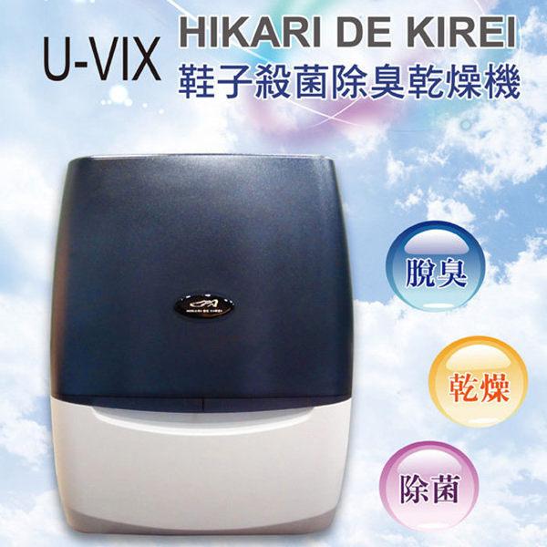 【《U-VIX》HIKARI DE KIREI 鞋子殺菌除臭乾燥機-日本專利進口】-5821001