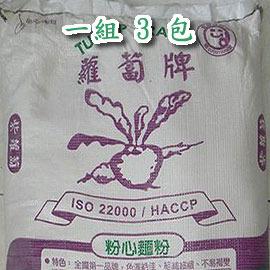 【粉心麵粉-1kg/包-6包/組】聯華 紫蘿蔔牌 粉心麵粉 全國粉心麵粉第一品牌 色澤絕佳 用於中式點心 包子饅頭 1kg分裝*3-8020002