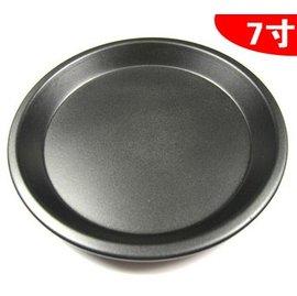 【不粘淺披薩盤-鐵制-7寸】烤箱用不沾烤盤比薩盤 烘焙工具(19.5~15.2*1.8cm)-8001001