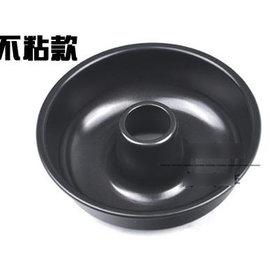 【煙囪模-固底圓形-不粘-H04】空心模 蛋糕模具 煙囪模 不粘塗層烘焙模具 烤箱用(外徑23.5,內徑21.5~14.3,高7.3cm)-8001001