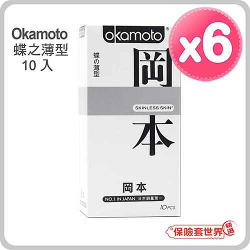 【保險套世界精選】岡本.Skinless Skin 蝶之薄型保險套(10入X6盒)
