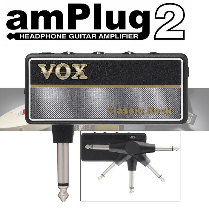 【非凡樂器】VOX amPlug2 隨身前級效果器【ClassicRock】日本製造 (加贈輸出轉接頭)