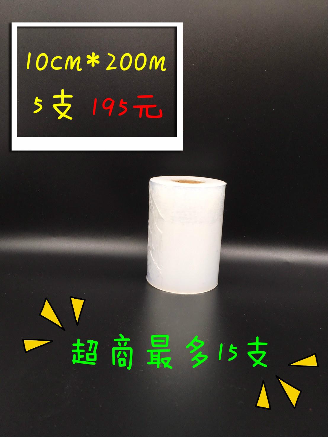❤含發票❤約10cm*200m棧板膜❤5支❤棧板模/膠帶/PE模/PE膜/包裝/透明膠帶/膠膜/工業❤