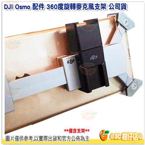 大疆 DJI Osmo 配件 360度旋轉麥克風支架 公司貨 RODE 麥克風 手持雲台相機 攝影機