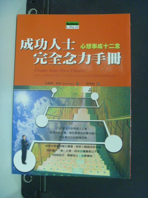 【書寶二手書T1/勵志_KKM】成功人士完全念力手冊_布萊恩‧崔西