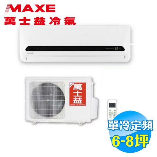 萬士益 MAXE 冷專定頻 一對一分離式冷氣 超值型 MAS-458GS / RA-458GS