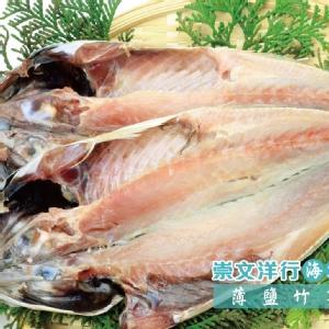 【海鮮主義】薄鹽竹筴魚