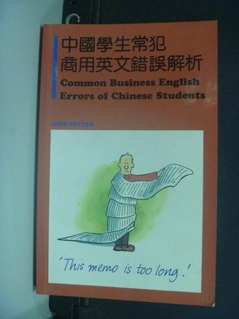 【書寶二手書T9/語言學習_KIX】中國學生常犯商用英文錯誤解析