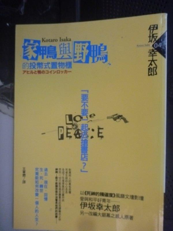 【書寶二手書T6/一般小說_LDM】家鴨與野鴨的投幣式置物櫃_伊土反幸太郎
