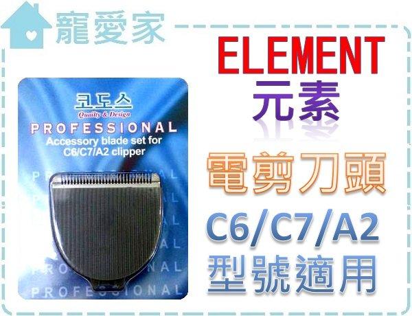 ☆寵愛家☆Element元素-電剪通用陶瓷刀頭 (C6/C7/A2適用)更換容易