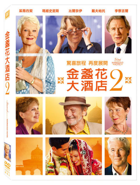金盞花大酒店 2 DVD The Second Exotic Marigold Hotel (音樂影片購)