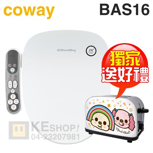 [可以買]【獨家送OPEN將烤麵包機】Coway 格威( BAS16 ) 濾淨智控數位馬桶座【旗艦款】《送專人到府基本安裝》